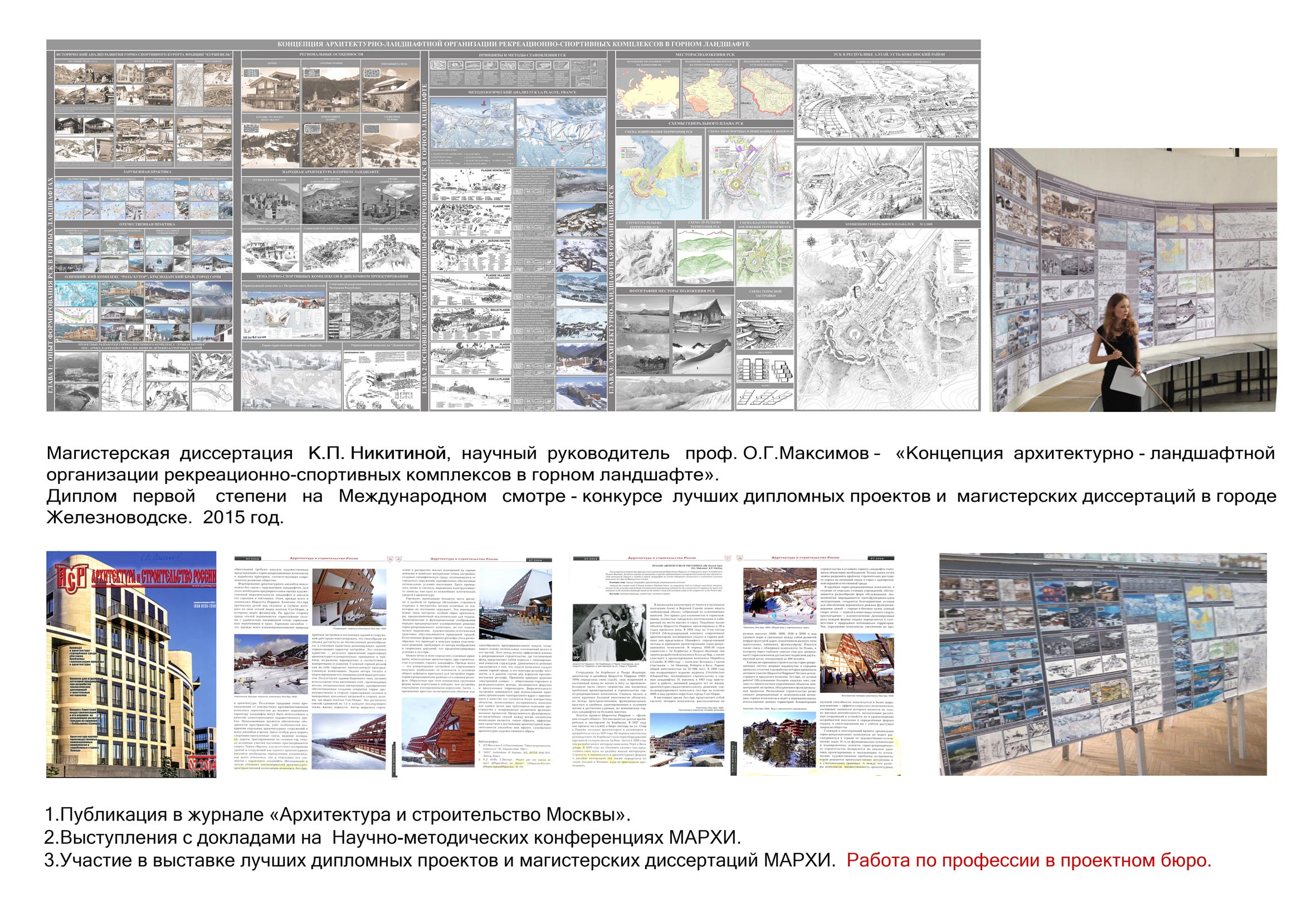 Темы магистерских диссертаций по архитектуре и реконструкции 851