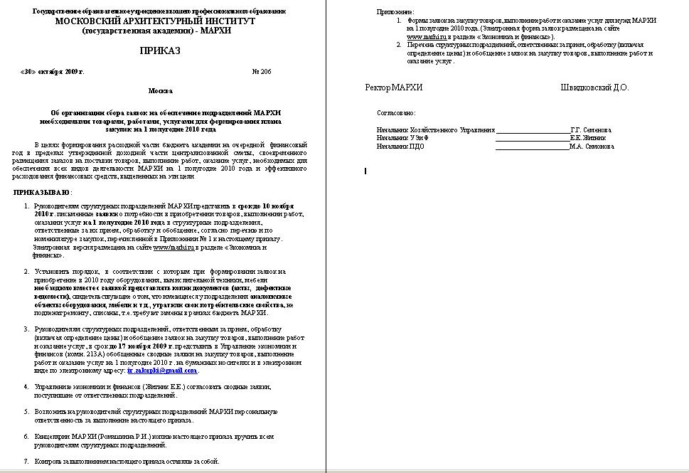 Заявка на Поставку Продукции образец