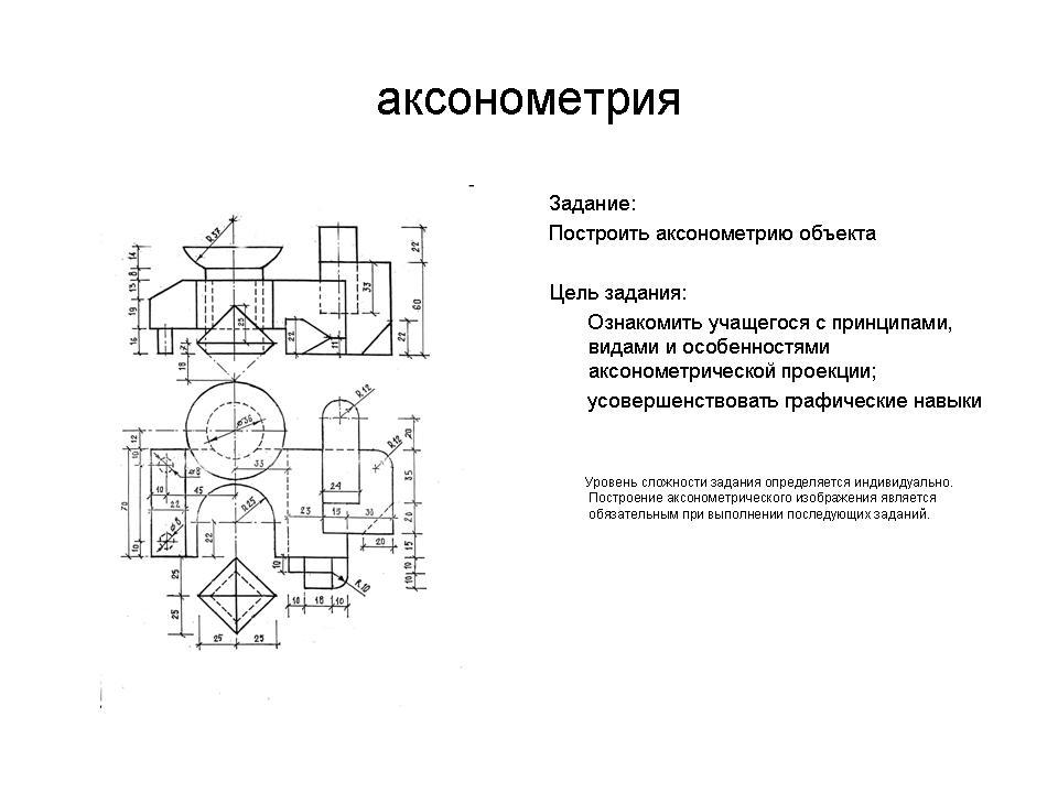 аксонометрических схем для